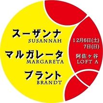 スーザンナ・マルガレータ・ブラント