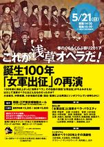 これが浅草オペラだ!誕生100年「女軍出征」の再演