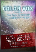 COLOR BOX vol.5