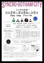 シンクロ・ゴッサム・シティ