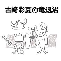 古崎彩夏の竜退治