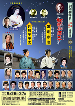 劇団若獅子 結成30周年 記念公演