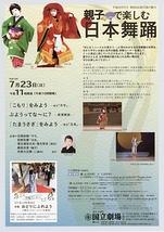 7月伝統芸能の魅力(日本舞踊・邦楽)