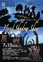 Hand Shadow Shoe