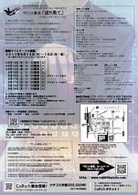 【第29回池袋演劇祭「大賞」受賞作品】成り果て