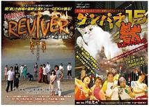 「REVIVER・リバイバー 〜15老人漂流記〜」「ダンパチ15・獣」