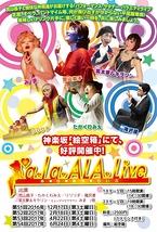第54回「a・la・ALA・Live」