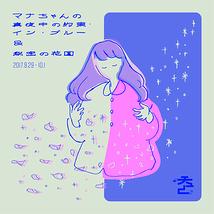 マナちゃんの真夜中の約束・イン・ブルー/秘密の花園