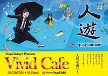 大神拓哉の一人芝居『Vivid Cafe』