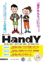 二人芝居『HandY-ハンディ-』