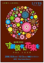 寸劇役者に花束を-秋の唄2008-