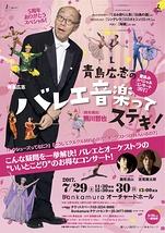 青島広志のバレエ音楽ってステキ!