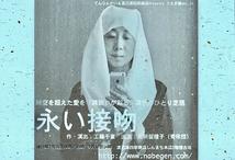 うさぎ庵Vol.14『永い接吻』