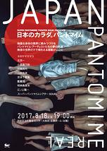 JAPAN PANTOMIME REAL