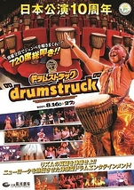 drumstruck ドラムストラック