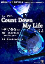 ミュージカル「Count Down My Life」