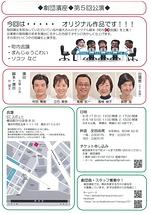 濱座の七夕短編笑劇場~町内懐疑(会議)