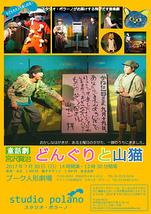 童話劇  宮沢賢治『どんぐりと山猫』