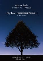 BigTree ~Wonderful World~