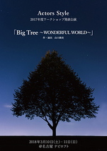 BigTree ~Wonderful World~