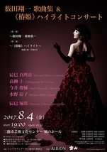 薮田翔一歌曲集&≪椿姫≫ハイライトコンサート