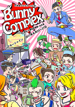 BUNNY COMPLEX