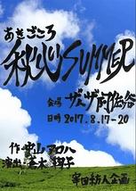 秋心SUMMER