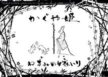 『かぐや姫』『ねずみの嫁いり』