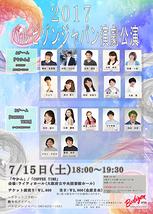 バルビゾンジャパン演劇公演2017