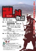 卍の城物語