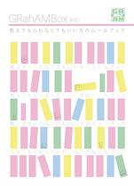 GRahAMBox#10「教えてもらわなくてもいい方のルールブック」