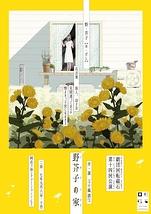 野芥子(ノゲシ)の家
