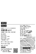【満員御礼 御来場ありがとうございました!!】俳優名鑑vol.2