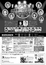 TAP DO! 劇場版15