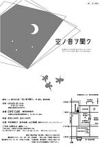 空ノ音ヲ聞ク