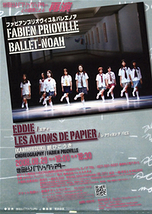 EDDIE(エディ)/LES AVIONS DE PAPIER(紙ひこうき)
