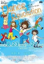 ダンスレボリューション〜ホントのワタシ〜2017