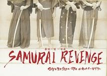 SAMURAI REVENGE