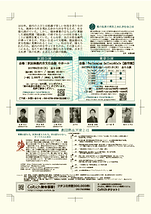風の松原 <東京公演>