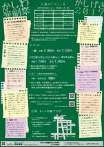 かしわ演劇祭~かしげき2017~