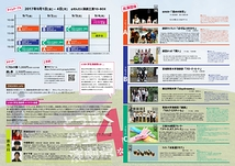 とうほく学生演劇祭4