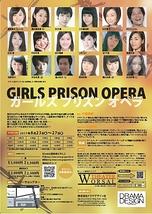 GIRLS PRISON OPERA~ガールズ プリズン オペラ~