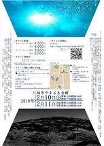 第五回青少年劇団合同公演【新・浦島太郎】