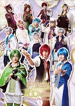 舞台「夢王国と眠れる 100 人の王子様 ~Prince Theater~」