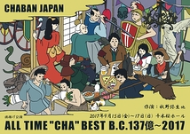 """ALL TIME """"CHA """"BEST  B.C.137億〜2017"""