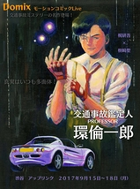 Domixモーションコミックlive「交通事故鑑定人環倫一郎」