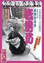 串田戯場「隅田川続俤 法界坊」