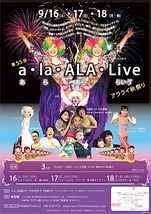 第55回「a・la・ALA・Live」