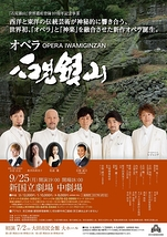 オペラ『石見銀山』東京公演