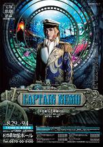 『CAPTAIN NEMO』…ネモ船長と神秘の島…